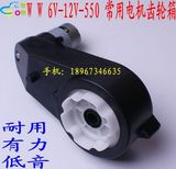 Motor Drive Gear Box, Gearbox 6V/12V,Type 550